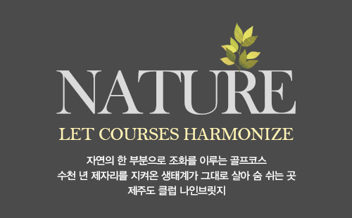 nature let course harmonize - The superlative golf course in harmony with nature and the superior golf course which lives and breathes ecosystem preserved for thousands of years are genuine features of the Club at Nine Bridges, Jeju