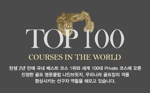 top100 course in the world - Being the first-ever domestic fairway laid with bent grass formerly used exclusively