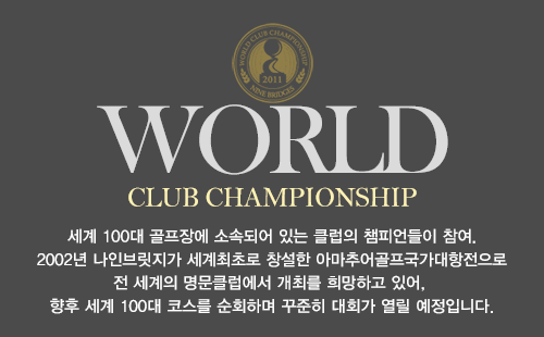 world club championship - As one of the most notable golf tournaments that the champions of world*s 100 best golf clubs take part in, and the first international amateur golf tournament that the Club at Nine Bridges introduced in 2002, the World Club Championship is meaningful in that numerous prestigious golf clubs across the world are united into one.