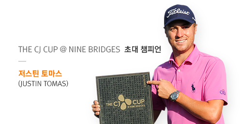 THE CJ CUP @ NINE BRIDGES 초대 챔피언 저스틴 토마스(JUSTIN TOMAS)