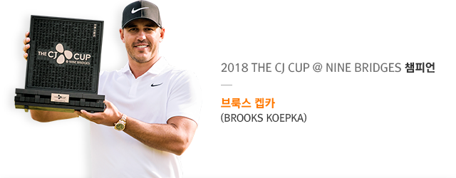 2018 THE CJ CUP @ NINE BRIDGES 챔피언 브룩스 켑카(BROOKS KOEPKA)