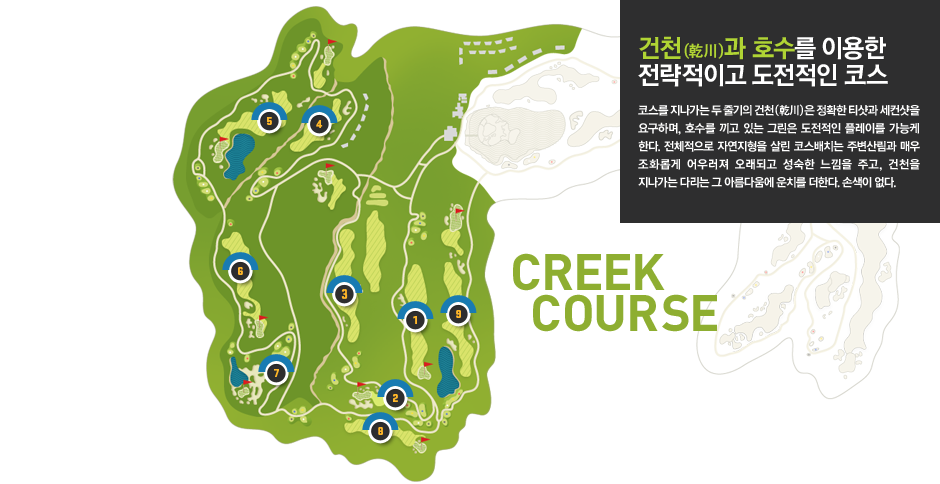 creek_course