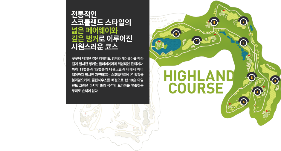 highland_course